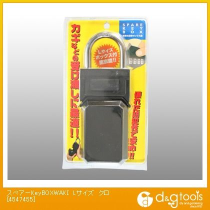 スペアーKeyBOXWAKI Lサイズ クロ (4547455)