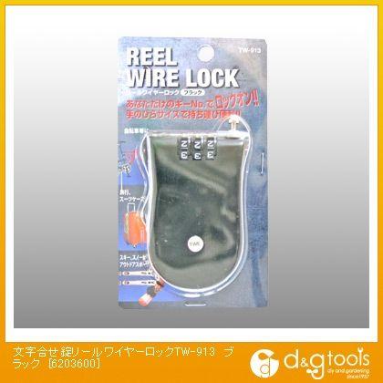 和気産業 文字合せ錠リールワイヤーロックTW-913 ブラック  6203600   ワイヤー錠 南京錠