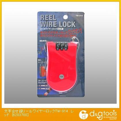 和気産業 文字合せ錠リールワイヤーロックTW-914 レッド  6203700   ワイヤー錠 南京錠