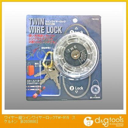 ワイヤー錠ツインワイヤーロックTW-915 スケルトン (6203800)