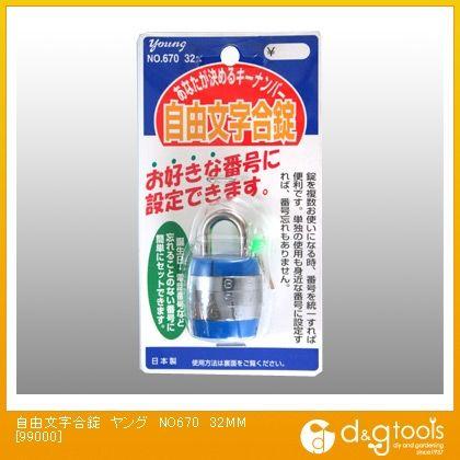 自由文字合錠 ヤング NO670  32mm 99000