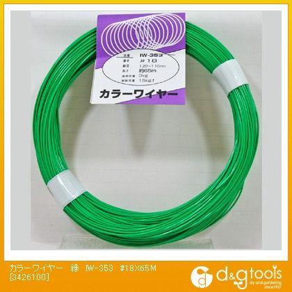 カラーワイヤー 緑 IW-353 #18X65M   3426100