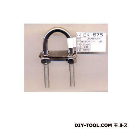 Uボルトセット BK-575  8X80(mm) 13627555