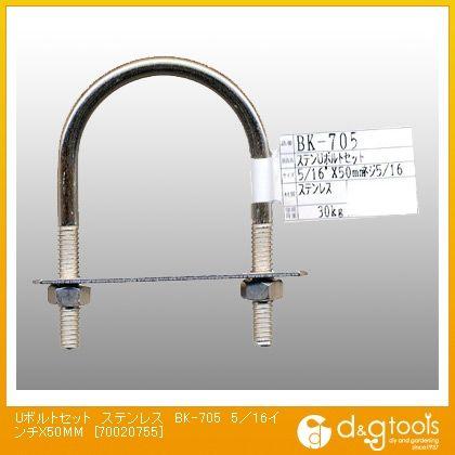 ステンUボルトセット  5/16X50(mm) 70020755