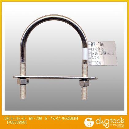 Uボルトセット BK-706  5/16X60(mm) 70020855