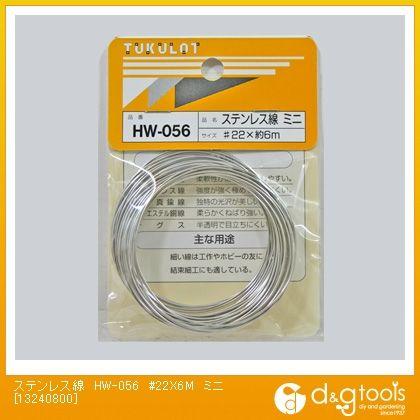 ステンレス線 HW-056 #22X6M ミニ   13240800