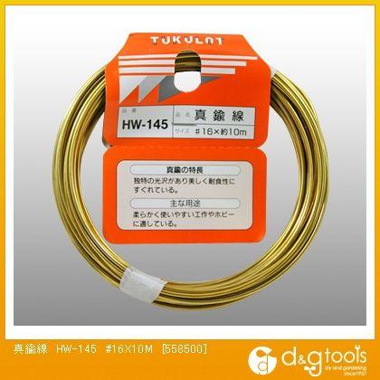 真鍮線 HW-145 #16X10M   558500