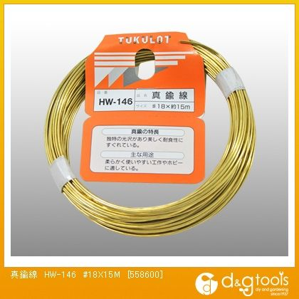 真鍮線 HW-146 #18X15M   558600
