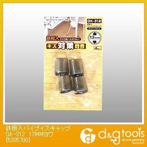鉄板入パイプイスキャップ GK-312 13MMヨウ   5305700