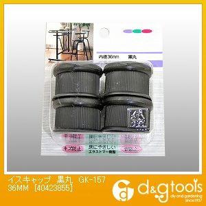 イスキャップ 黒丸 GK-157 36MM (40423855)