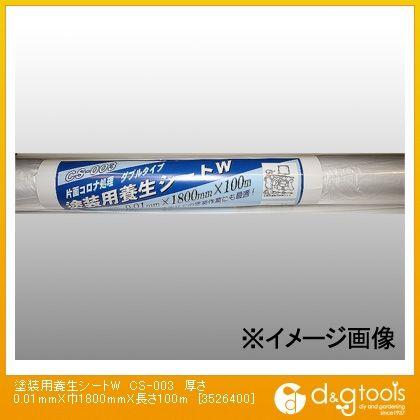 塗装用養生シートW CS-003 厚さ0.01mmX巾1800mmX長さ100m   3526400