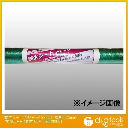 養生シート グリーンCS-050 厚さ0.03mmX巾1800mmX長さ100m   3526800