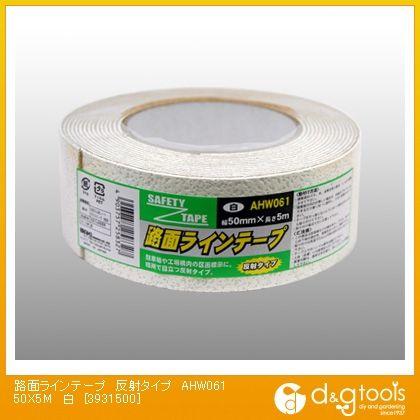 路面ラインテープ 反射タイプ AHW061 50X5M 白 (3931500)