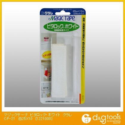 マジックテープ ピタロック・ホワイト クラレ CP-21 白25X10   1221000