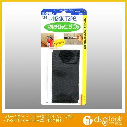 マジックテープ マルチロックダブル クラレ CP-29 50mmx10cm黒 (1221900)