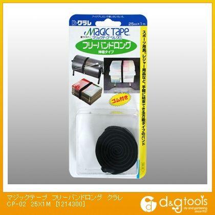 マジックテープ フリーバンドロング クラレ CP-02 25X1M (1214300)