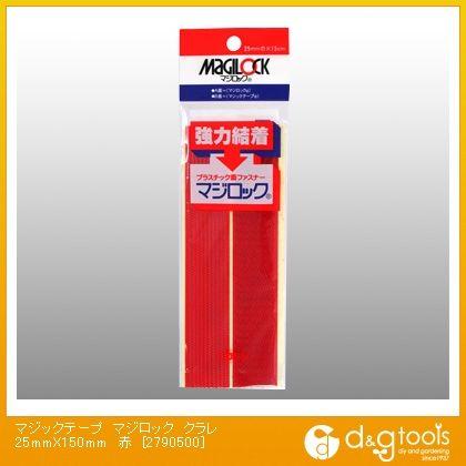 マジックテープ マジロック クラレ 25mmX150mm 赤   2790500