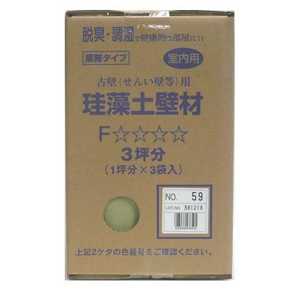 珪藻土壁材古壁用クリーンアップ珪藻土3坪用NO.59   6037900