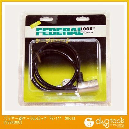 和気産業 ワイヤー錠ケーブルロック FE-111 60CM   1294000   ワイヤー錠 南京錠
