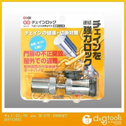 和気産業 チェインロック6 aiai 防犯チェインロック ヘビーリンクチェイン線径6mm用 IB-075   4915355