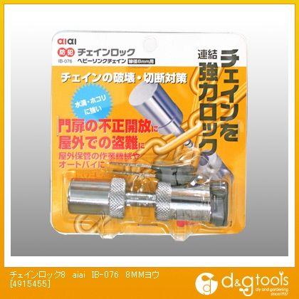 和気産業 チェインロック8 aiai IB-076 防犯チェインロック ヘビーリンクチェイン線径8mm用   4915455