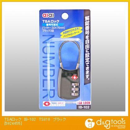 和気産業 TSAロック IB-102 TS818 ブラック  5924455   ワイヤー錠 南京錠