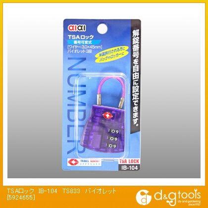 和気産業 TSAロック IB-104 TS833 バイオレット  5924655   ワイヤー錠 南京錠