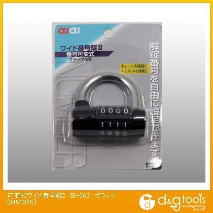 和気産業 可変式ワイド番号錠2 IB-063 ブラック  3451355