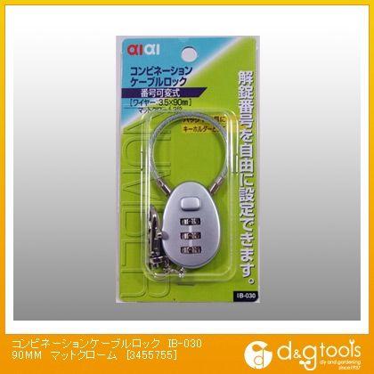 和気産業 コンビネーションケーブルロック IB-030 90MM マットクローム   3455755   ワイヤー錠 南京錠