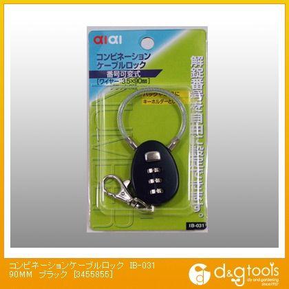 和気産業 コンビネーションケーブルロック IB-031 90MM ブラック  3455855   ワイヤー錠 南京錠