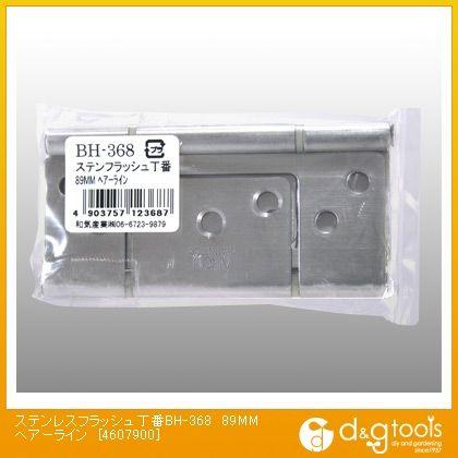 ステンレスフラッシュ丁番BH-368 ヘアーライン  89mm 4607900