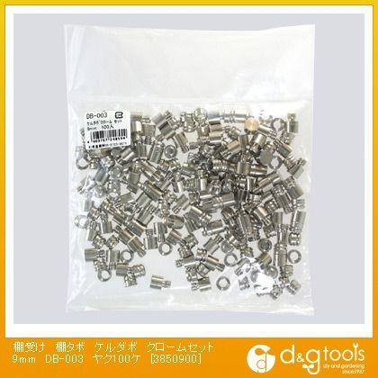 棚受け 棚タボ ケルダボ クロームセット 9mm DB-003 ヤク100ケ   3850900