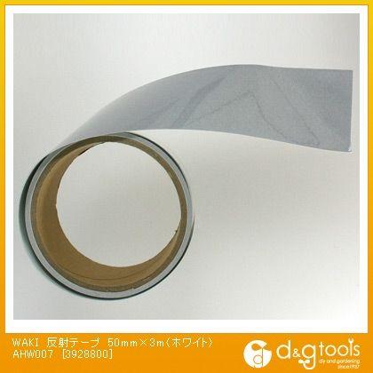 和気産業 反射テープ 50mm×3m〈ホワイト〉 AHW007   3928800