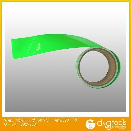 蛍光テープ 50×3m AHW028 〈グリーン〉 (3929800)