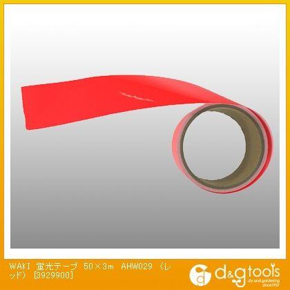 蛍光テープ 50×3m AHW029 〈レッド〉 (3929900)