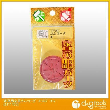 家具用金具ゴムコーダ if-007 チャ (4411700)
