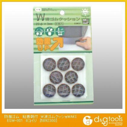 和気産業 防振ゴム 粘着剤付 W波ゴムクッショEGW-001 8コイリ   5892300
