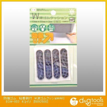 和気産業 防振ゴム 粘着剤付 W波ゴムクッショEGW-003 4コイリ   5892500