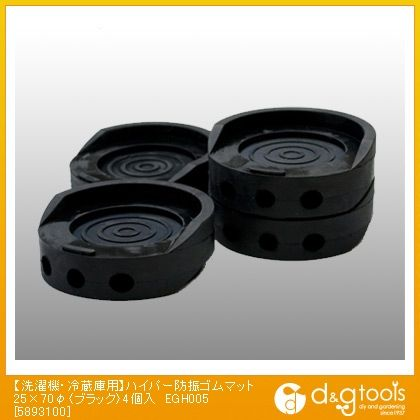 洗濯機・冷蔵庫用ハイパー防振ゴムマット25×70φ〈ブラック〉4個入 EGH005 (5893100)