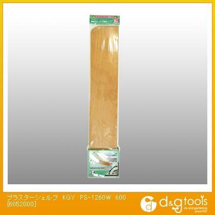 プラスターシェルフ棚板セット木目  120×600 PS-1260W