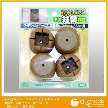 イス足カバー ワイドフェルトキャップ角脚用 茶 Mサイズ GK-802 4 個