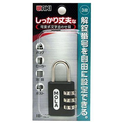 和気産業 しっかり丈夫な可変式文字合せ錠 黒  8170600   ワイヤー錠 南京錠