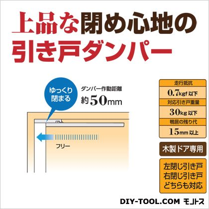 引き戸用ソフトクローズダンパー   6968000
