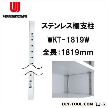 ステンレス棚支柱 白 845mm 6996200