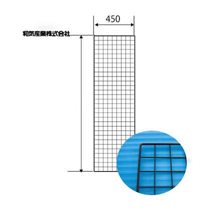 メッシュパネル 黒 450mmX1500mm (EMP017)