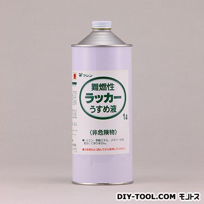 難燃性 ラッカーうすめ液  1L