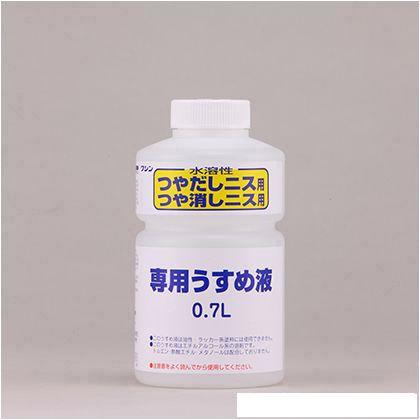 水溶性ニス専用うすめ液  0.7L