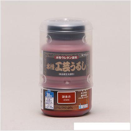 水性工芸うるし(水性ウレタン塗料) 鎌倉赤 200ml
