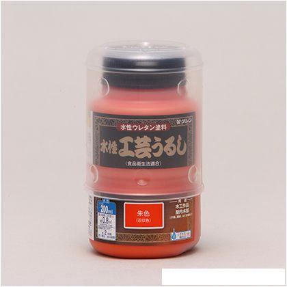 水性工芸うるし(水性ウレタン塗料) 朱色 200ml