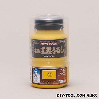 水性工芸うるし(水性ウレタン塗料) 黄色 200ml